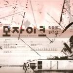 Catalogo-workshop-Corea-01