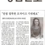 giornale-Corea-01