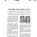giornale-Corea-02